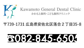 かわもと歯科・こども歯科クリニック〒739-1731 広島市安佐北区落合2丁目35番8−2号 電話082-845-6505