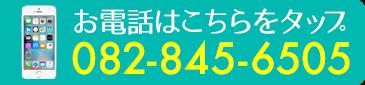 082-845-6505