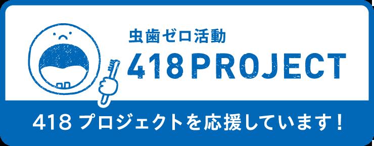 かわもと総合歯科クリニックインスタグラム